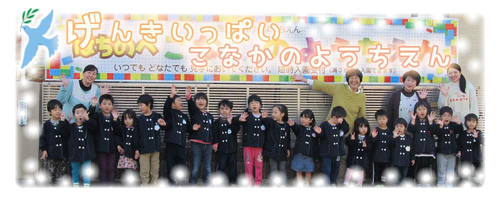 八戸小中野幼稚園 | 一人一人を大切にする幼稚園